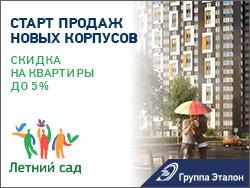 Старт продаж новой очереди в ЖК «Летний Сад» Только в октябре 2-х комн. квартиры от